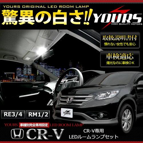 ホンダ CR-V 専用設計LEDルームランプセット(SMD)RE3/RE4・RM1/RM4適合☆