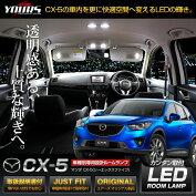 マツダCX-5専用設計LEDルームランプセット