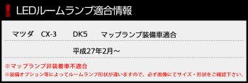 新型マツダCX-3DK5マップランプ装備車に適合平成27年2月〜【専用工具付】車種専用設計