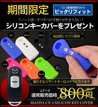 [K]マツダCX-5専用設計LEDルームランプセットシリコンスマートキーカバープレゼントMAZDACX-5KE系【専用工具付】