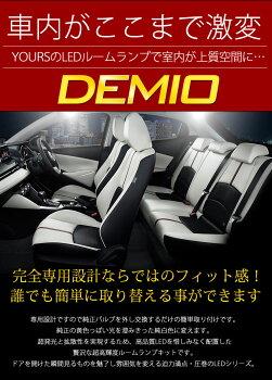 マツダデミオDJ系【専用工具付】DEMIO車種専用設計ユアーズオリジナルLEDルームランプセット