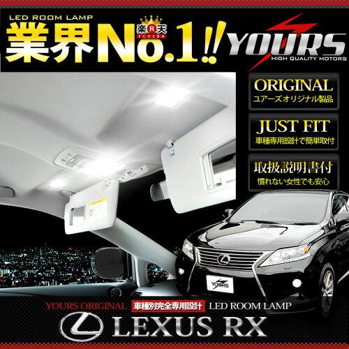 レクサス RX LEDルームランプセット H21.1-H27.10 AGL10W/GGL10W/GGL15W/GYL10W/GYL...
