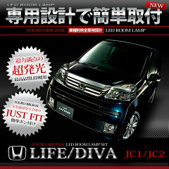 HONDA LIFE -ライフ- LIFE DIVA -ライフディーバ- JC1/JC2ユアーズ-オリジナル専用設計 装着...
