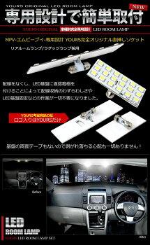 マツダMPVLY3P平成18年2月〜楽天ランキング上位入賞多数のユアーズオリジナル専用設計LEDルームランプセットSMDLED超豪華フルセット総チップ数!なんと!318Chip仕様しかも簡単ポン付け!