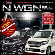 NEW��NWGN/NWGNCUSTOM����LED�롼����ץ��å�HONDA�ۥ�����������߷�LED�롼�����