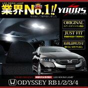 RB1/RB2/RB3/RB4系オデッセイ専用LEDバルブルーム球ランプセット