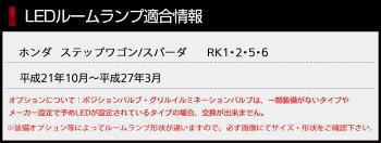 ステップワゴンRK5/RK6専用HID(ロービーム+フォグランプ)LED(ポジション・ライセンス・ルームランプセット)豪華フルセット【送料無料】