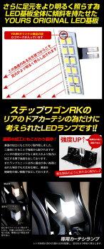 ホンダステップワゴン・スパーダRK1RK2RK5RK6専用設計LEDルームランプセット【専用工具付】HONDASTEPWGNSPADA