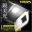 【お試し】【買い足し】トヨタ専用 専用設計 LED バニティランプ(サンバイザー)2個1セット【TOYOTA汎用】