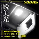 [RSL]トヨタ専用 専用設計 LED バニティランプ(サンバイザ...