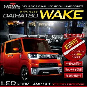 ウェイク ダイハツ WAKE 全グレード 型式:LA700 LA710 専用LEDルームランプセット 完全専用設...