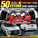 [RSL]【あす楽対応】減光調整付き!トヨタ エスティマ 50系 E...