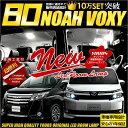 [RSL]【あす楽対応】[N]ヴォクシー ルームランプ  ノア 80系 NOAH / VOXY 車種専用設計 LEDルームランプセ...