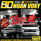 [P][N]ヴォクシー ノア 80系 NOAH / VOXY 車種専用設計 LEDルームランプセット 【専用工具付】★フロアマット / シートカバー 等と一緒に! ルーム球 カラー:純白色 高輝度LED採用 ZRR80G ZRR85G ZWR80G