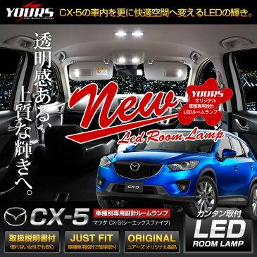 マツダ CX-5 KE系 専用設計 LED ルームランプ セット MAZDA CX-5【専用工具付】