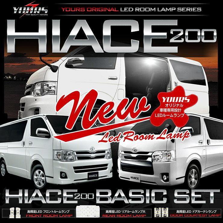ライト・ランプ, ルームランプ RSL 200 TOYOTA HIACE 200 LED