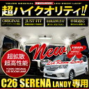 [RSL]【あす楽対応】日産 セレナ C26 ・スズキ ランディ SC26...