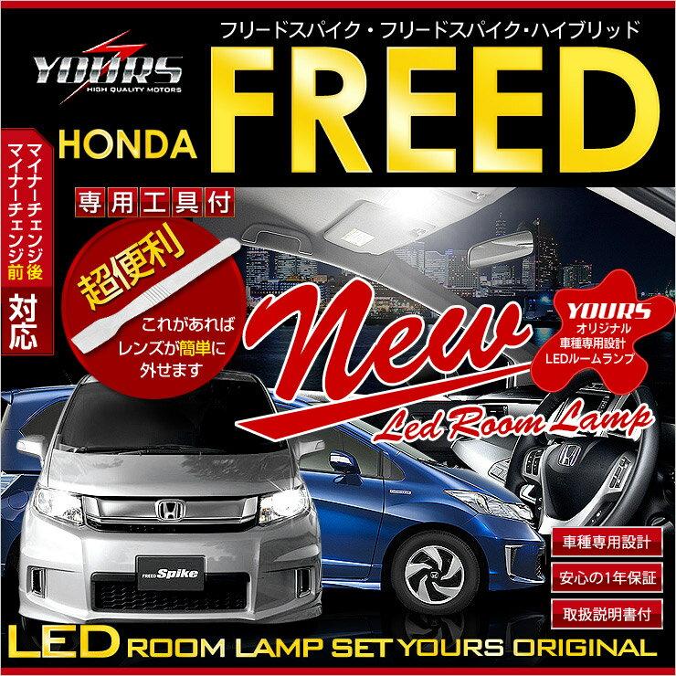 ライト・ランプ, ルームランプ RSL GB3GB4GP3 (GP3)LED () HONDA FREED SPIKE