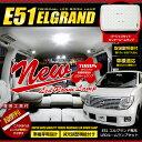 [RSL]【あす楽対応】エルグランド E51 専用 LED ルームランプ...