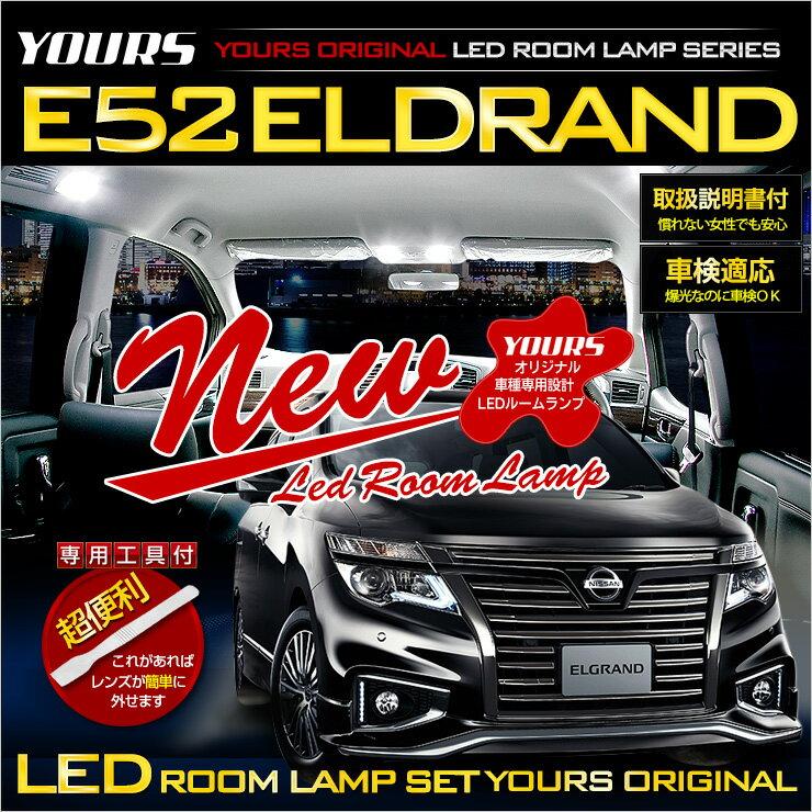 ライト・ランプ, ルームランプ RSL E52 LED NISSAN ELGRAND
