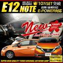 減光調整機能付き!日産 ノート(E12)【e-POWER】【NOTE ...