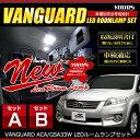 [RSL]【あす楽対応】トヨタ VANGUARD-ヴァンガード-専用LED...