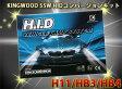 KINGWOOD 55W H11/HB3/HB4 HIDコンバージョンキット【デジタルIC薄型バラスト採用】【55Wハイパワー!】【コンビニ受取対応商品】