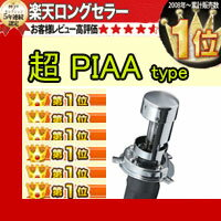 KINGWOOD HID H4(Hi/Low) 35W H4 【祝!年間ランキング入賞】【HID H4 キット】【装着後レビューを書いて 送料無料】【超PIAAタイプのワンピース構造採用】【P-A】