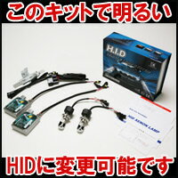 HIDキット(キセノン)◆H4(Hi/Low)55W(12V用)◆