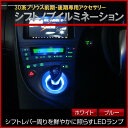 [RSL]トヨタ 30系プリウス専用シフトノブ(シフトレバー シフ...