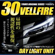 ヴェルファイア30専用LEDデイライトユニットシステムLEDポジションのデイライト化に最適!