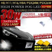 �ڿ�ȯ���Ķ�����30W��ۥե�������LEDH8/H11/H16/HB4/PSX24W/PSX26W��1ǯ�ݾڡ��2��1���åȡۡ�������ӥ塼��ƥݥ��ѥ��å�����̵���ۿ���LED���ѡ��������30WLED��ǧ�����ե��å������ȴ����86�ϥ��������ˤ�