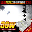 【新発売★超爆光★30W★】【T20 ダブル ウェッジ球 2個1セット】バックランプに最適!強烈30W LED 視認性・ファッション性抜群!