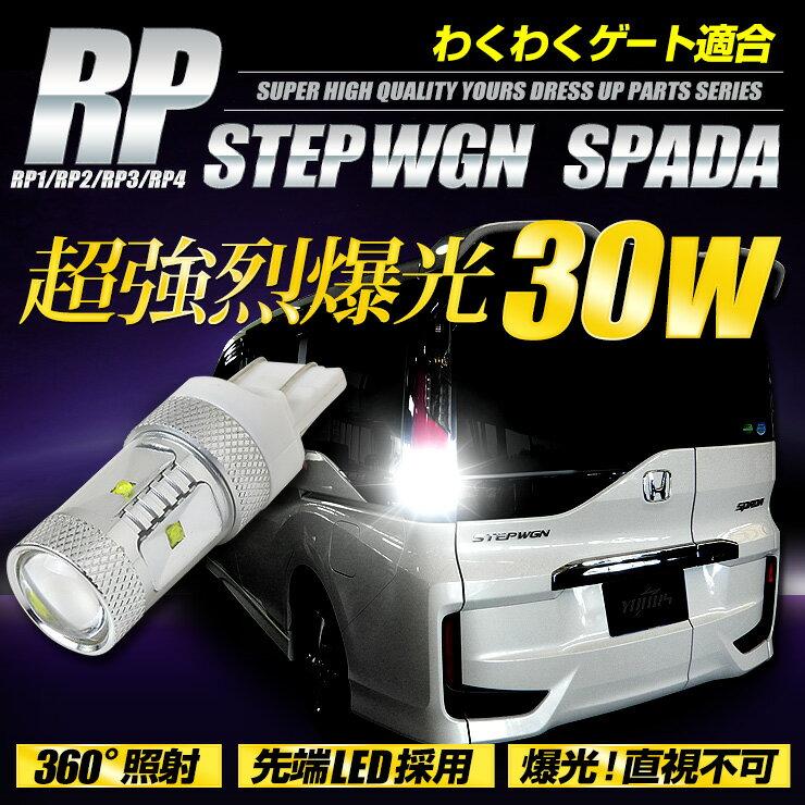 ライト・ランプ, ブレーキ・テールランプ  RP1RP2RP3RP4RP5 T20 30WT20 1