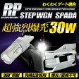 新型 ステップワゴン RP T20 バックランプ わくわくゲート専用【超爆光★30W】【T20 ダブル ウェッジ球 1個:純白色】バックランプに最適!バックカメラもよく見える!強烈30W LED 視認性・ファッション性抜群!