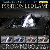 200系クラウン専用ポジションLEDアスリート・ロイヤルホワイトブルーレッドアンバー2個セットCROWN