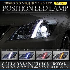 200系クラウン専用 ポジションLED アスリート・ロイヤル200系クラウン専用 ポジションLED アス...