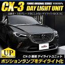 [RSL]【あす楽対応】CX-3 LED デイライト ユニット システム ...