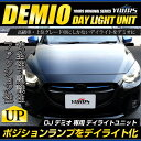 DJ デミオ DEMIO 専用 LED デイライト ユニット システム【純正仕様のような一体感】LEDポジションのデイライト化に最適!ユアーズオリジナル製品