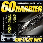 ハリアー60新型専用LEDデイライトユニットシステムLEDポジションのデイライト化に最適![02P05Oct15]