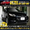 [RSL]【あす楽対応】ホンダ ヴェゼル VEZEL LED装着車 デイラ...