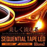 [RSL]【あす楽】シーケンシャルウインカー 機能付き LEDテープ シリコンタイプ [ ホワイト/流れるアンバー ] [ ライトブルー/流れるアンバー ][ レッド/流れるアンバー ] 60cm 2本1セット 送料無料【ユアーズ オリジナル製品】