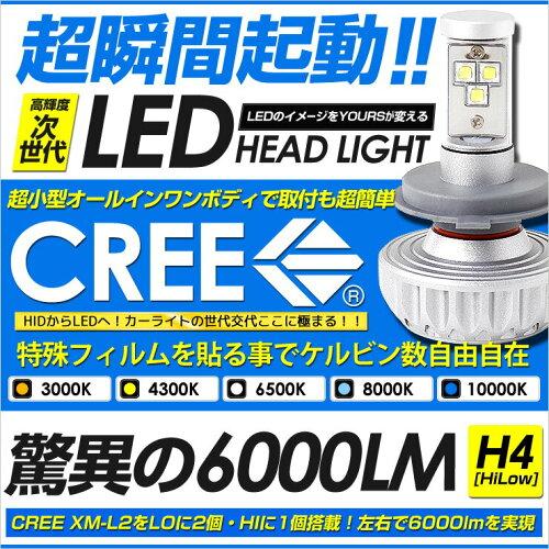 LED ヘッドライト H4 HiLow CREE 2本1セット 驚異の明るさ 6000LM ★ユアーズより新発売!業界騒然...