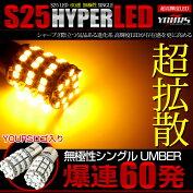 【装着後レビューを書いてメール便送料無料】S25【BA15S】超高輝度HYPERLED60連シングル無極性タイプスタイリッシュで高級感を醸し出すスマートなバルブデザインアンバー2個1セット