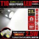 T10 2.5W パワーLED ウェッジ球 ホワイト 2個1セット 楽天最安値に挑戦!!【ポジション・ライセンス・ルームランプのLED化に最適】