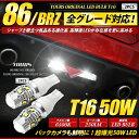 [RSL]【あす楽対応】86 BRZ 専用 T16専用 50W バックランプLE...