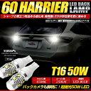 [RSL]60 ハリアー HARRIER 専用 50W バックランプLED T16専用...