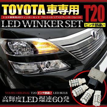 【新発売】トヨタ-TOYOTA-車専用LEDウィンカーセットT20ピンチ部違い採用ハイフラ防止リレー付き
