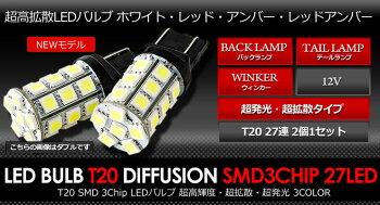 T20SMD3chip27連LED2個1セット【ダブル:ホワイト/レッド/アンバー/レッドアンバー】【強力SMDでウィンカーに最適】