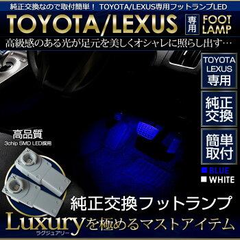 トヨタ・レクサス専用フットランプ(イルミネーションランプ)LEDホワイト/ブルー2個1セット【プリウス(30系)・ヴェルファイアなど】【ユアーズオリジナル】